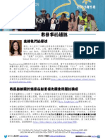 Supervisor Tang May Newsletter Chinese