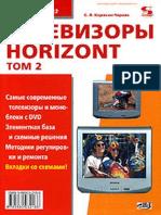 083-Телевизоры Horizont. Том 2