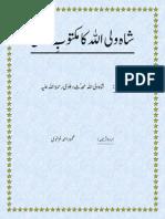 شاہ ولی اللہ کا مکتوبِ مدنی