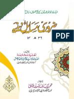 Zaroori Masaile Diniya by Ahliya Abdus Samad Chishti