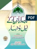 Tajdare Ambiya Ke Lailo Nahar by Sufi Nezamuddin Final