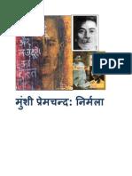 Nirmala Premchand