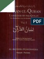 LisaanUlQuran Vol.1