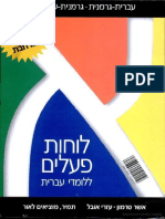 Hebrew Verbs Charts
