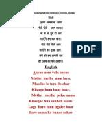 Poem and Mera Parichya