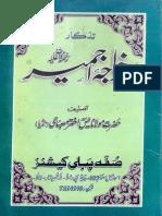 Tazkar Khawaja e Ajmair by Maulana Yaseen Misbahi