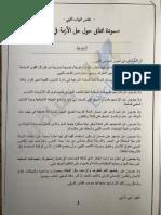 تعديلات مجلس النواب على مسودة 2 لاتفاق الحوارالسياسي