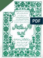 Nawafil sey ham ghafil kiyun.pdf