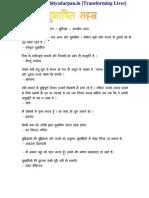 Hindi Quotations eBook