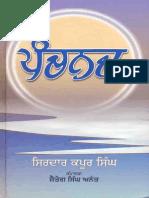 PanchNad - Sirdar Kapur Singh