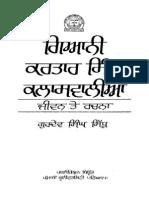 Gyani Kartar Singh Classwalya - Jeevan Tey Rachna