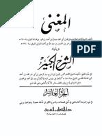 Ibn Qudama Mughni 10 Manar