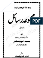 Majmua Rasail (Vol 1) by Sheikh Ameen Safdar Okarvi (RA)