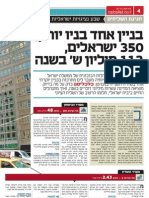 נציגויות ישראל בניו יורק-כמה זה עולה לנו