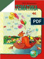 Matematica - 3°Grado de Primaria