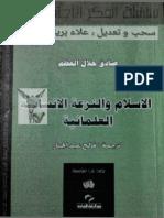 صادق جلال العظم - الاسلام والنزعة الليبرالية.pdf