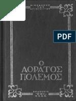 O Aoratos Polemos - Ο Αόρατος Πόλεμος - Αγίου Νικοδήμου Αγιορείτου