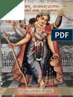 Sri Caitanya His Life and Precepts Kannada
