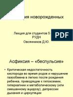 Асфиксия.pdf