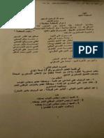 حكم الدائرة الدستورية 6 نوفمبر 2014