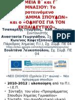 Kafetz Eisigisi Σσ 2014 Πσ Χημειασ