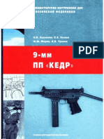 Zavyalov a i Zykin P a Zharov F Yu I Dr - 9