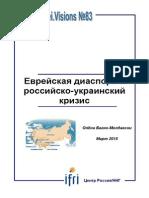 Еврейская диаспора и российско-украинский кризис