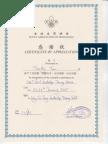 certificiate of appreciation (scout jan 2015)