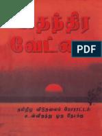 Suthanthira Vetkai Adel Balasingam