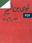 Moosa+Bin+Naseer+by+Almas+M.A.pdf