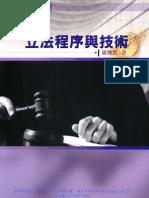 立法程序與技術