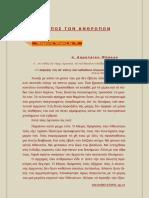 ΤΟ ΕΠΟΣ ΤΩΝ ΑΝΘΡΩΠΩΝ (2015).pdf