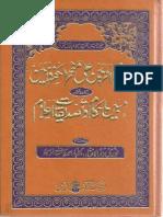 Husaam Ul Haramain Arabic