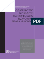 MH Legislation and Human Rights_ru