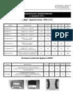 Спецпредложение Lumax_RTM_TLC 02_02_10