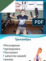 Презентация Тренажёры