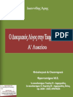 dokimiakos-logos-a-lik-ekthesi-ioannidis-voithima-schooltime.gr-2014.pdf