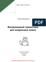 25138.pdf