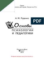 25305.pdf