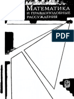 1954, 1975ru, Polya g Matematika i Pravdopodobnye Rassuzhdeniya