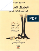 الخيال الخلاّق في تصوف ابن عربي - هنري كوربان.pdf