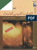 الجانب الديني للفلسفة - جوزايا رويس.pdf