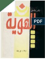 الهوية.pdf