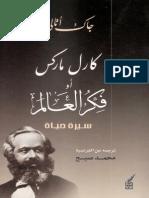 كارل ماركس أو فكر العالم.pdf