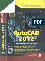 Жарков н.в., Прокди р.г., Финков м.в. - Autocad 2012 (Полное Руководство) - 2012