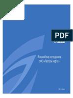 Gazpromneft_dresscod