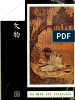 Chinese Art Treasures (Art Ebook).pdf