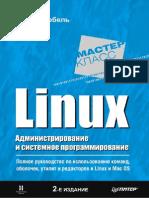 Linux. Администрирование и системное программирование.pdf