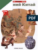 Unlock Древний Китай