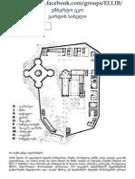 უმბერტო ეკო - ვარდის სახელი.pdf